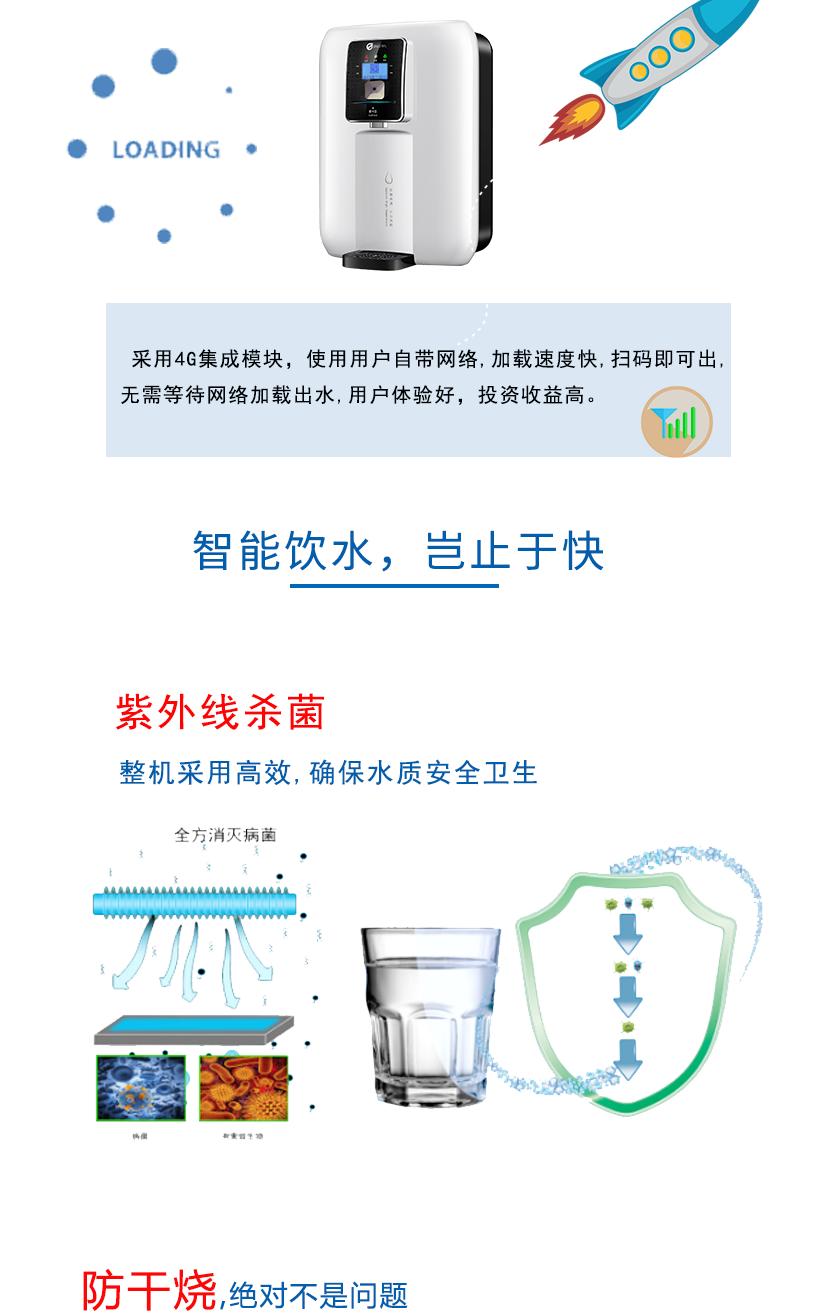 移动微信支付饮水机