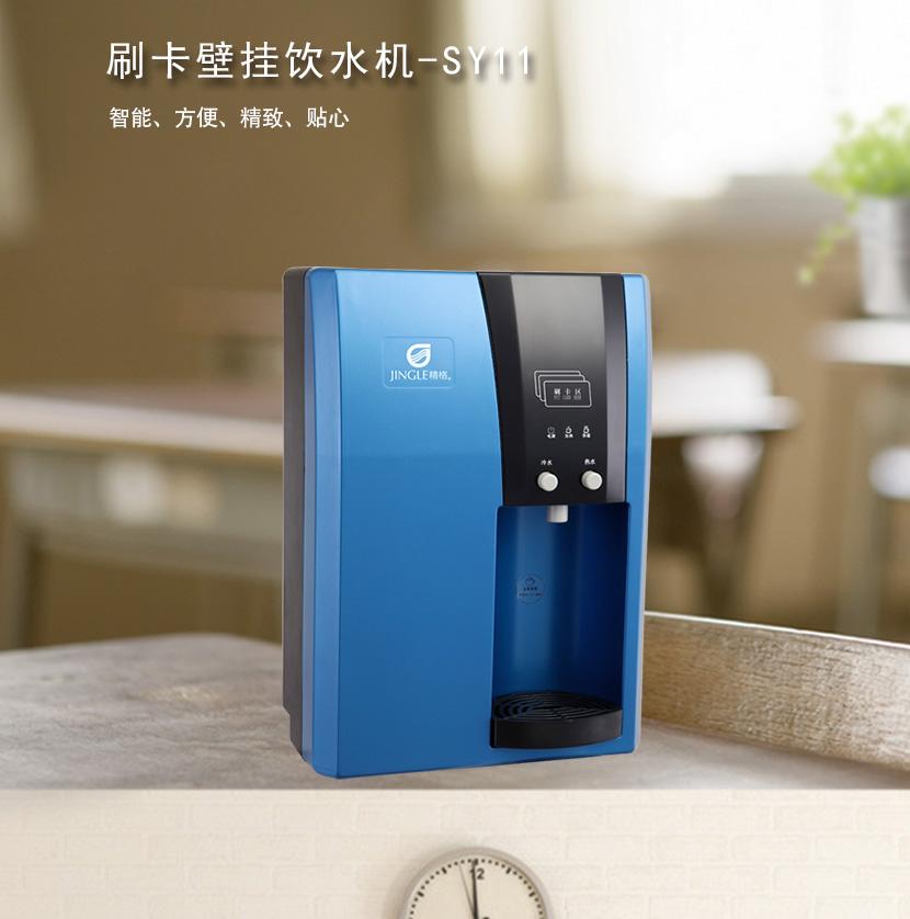 刷卡饮水机