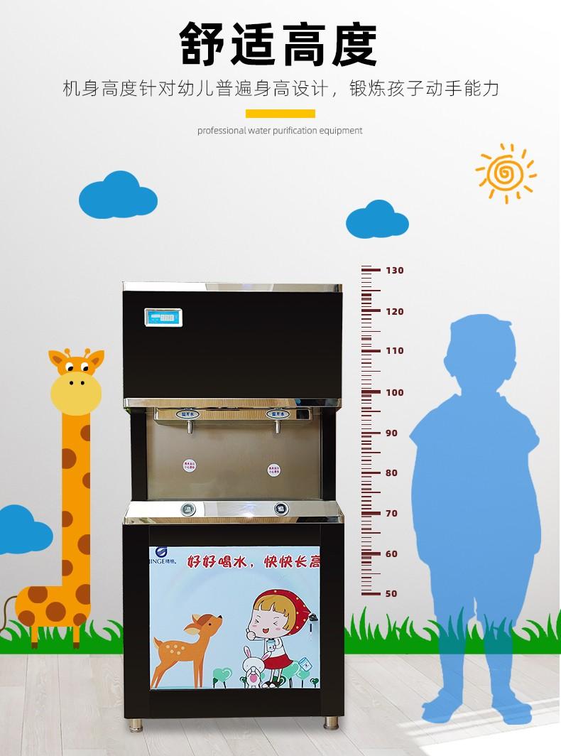 幼儿园开水器