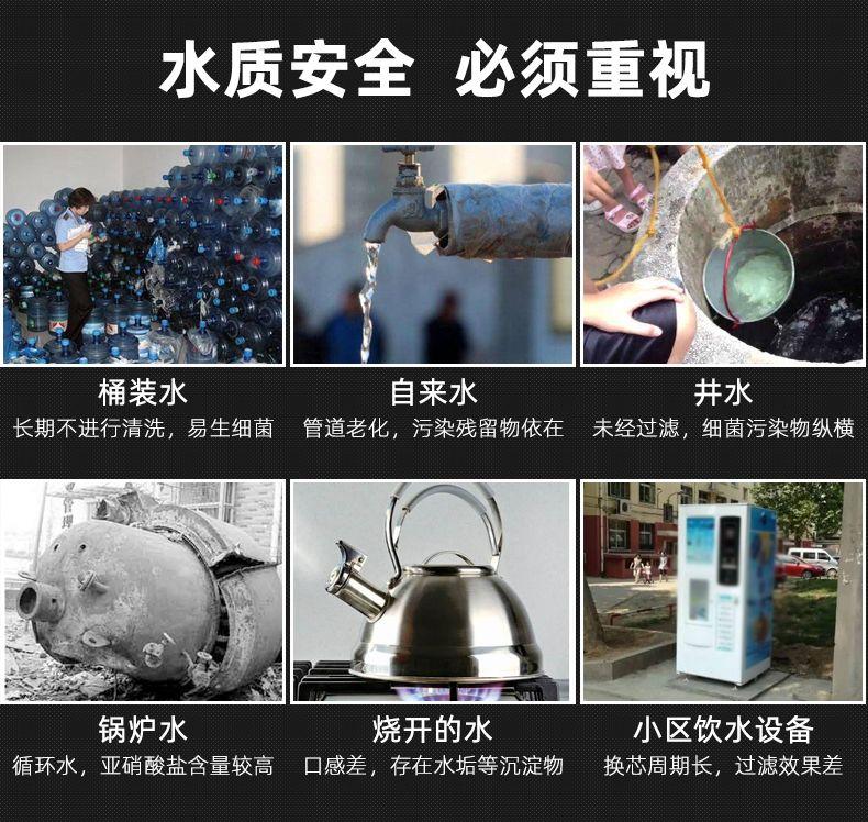 物联网净水设备