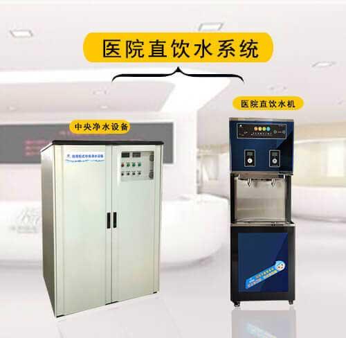醫院直(zhi)飲水機