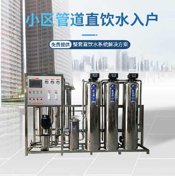 小(xiao)區直(zhi)飲水機設備